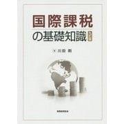 国際課税の基礎知識 九訂版 [単行本]