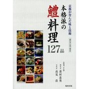 本格派の鱧料理127品―京都が育んだ味と技術 廉価版 [単行本]