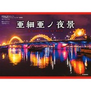 亜細亜ノ夜景―A night view of Asia [単行本]