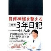 自律神経を整える小林式3年日記〈ネイビー〉 [ムックその他]