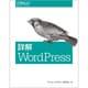 詳解WordPress [単行本]