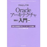 プロとしてのOracleアーキテクチャ入門―図解と実例解説で学ぶ、データベースの仕組み 第2版;改訂版 [単行本]