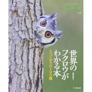 世界のフクロウがわかる本―とっておきの100種(生きもの好きの自然ガイド「このは」〈No.9〉) [単行本]
