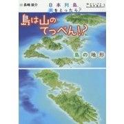 島は山のてっぺん!?―島の地形(日本列島、水をとったら?―ビジュアル地形案内〈3〉) [絵本]