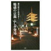 魅惑の京都ふしぎ発見―通の密かな街歩き! [単行本]