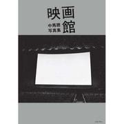 映画館―中馬聰写真集 [単行本]