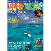 沖縄・離島情報 2015-16 [単行本]