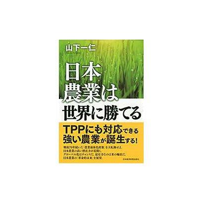 日本農業は世界に勝てる [単行本]