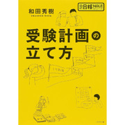受験計画の立て方(超明解!合格NAVIシリーズ) [単行本]
