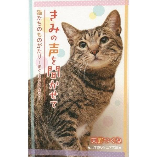 きみの声を聞かせて―猫たちのものがたり-まぐ・ミクロ・まる-(小学館ジュニア文庫) [新書]