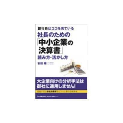 社長のための「中小企業の決算書」読み方・活かし方―銀行員はココを見ている [単行本]