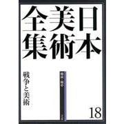 日本美術全集〈18〉戦争と美術―戦前・戦中 [全集叢書]