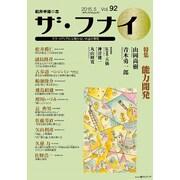 ザ・フナイ Vol.92 [ムックその他]