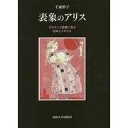 表象のアリス―テキストと図像に見る日本とイギリス [単行本]