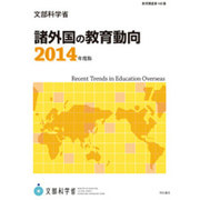 諸外国の教育動向〈2014年度版〉 [単行本]