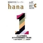 韓国語学習ジャーナルhana Vol.7 [単行本]