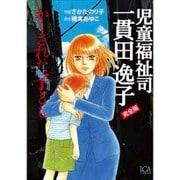 児童福祉司一貫田逸子 完全版-かくされた子ども(LGAコミックス) [コミック]