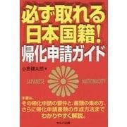 必ず取れる日本国籍!―帰化申請ガイド [単行本]