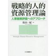 戦略的人的資源管理論―人事施策評価へのアプローチ [単行本]