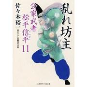 乱れ坊主―公家武者松平信平〈11〉(二見時代小説文庫) [文庫]