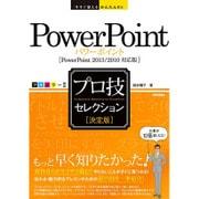 PowerPoint「決定版」プロ技セレクション―PowerPoint2013/2010対応版(今すぐ使えるかんたんEx) [単行本]