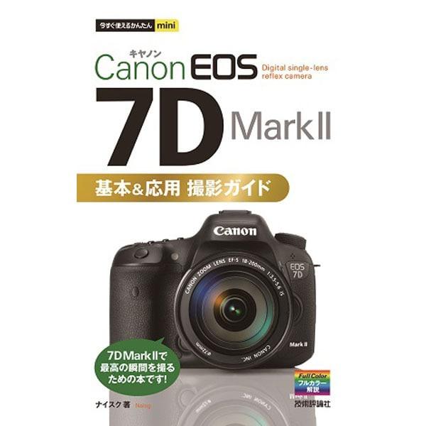 Canon EOS 7D Mark2 基本&応用撮影ガイド(今すぐ使えるかんたんmini) [単行本]