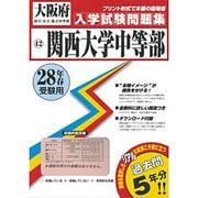 関西大学中等部入学試験問題集 平成28年春受験用 [全集叢書]