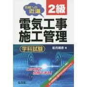 合格への近道 2級電気工事施工管理学科試験 新訂第3版 [単行本]