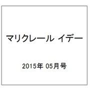 マリクレール イデー 2015年 05月号 [雑誌]