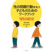 性の問題行動をもつ子どものためのワークブック―発達障害・知的障害のある児童・青年の理解と支援 [単行本]