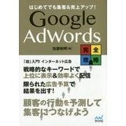 Google AdWords完全攻略―はじめてでも集客&売上アップ! [単行本]