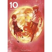 世界鬼 10(裏少年サンデーコミックス) [コミック]