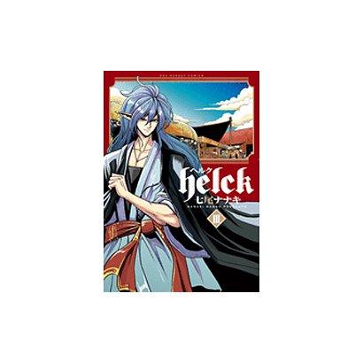 Helck<3>(裏少年サンデーコミックス) [コミック]