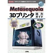 Metasequoia 3Dプリンタ出力ガイド―「モデリング」の基礎から「3Dプリント」まで!(I・O BOOKS) [単行本]