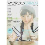 B.L.T.VOICE GIRLS Vol.22 [ムックその他]