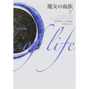 魔女の血族〈下〉(ヴィレッジブックス) [文庫]