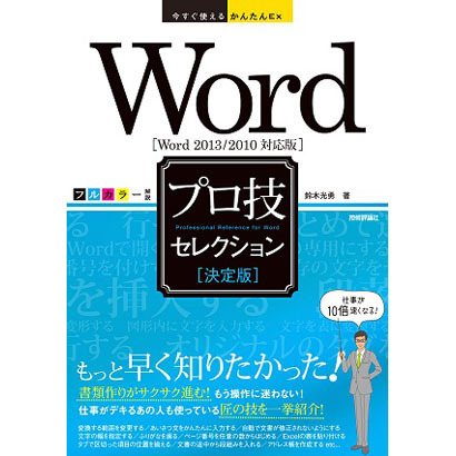 Word「決定版」プロ技セレクション―Word2013/2010対応版(今すぐ使えるかんたんEx) [単行本]