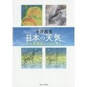 日本の天気―その多様性とメカニズム [単行本]