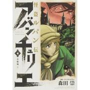怪盗ルパン伝アバンチュリエ 4(ヒーローズコミックス) [コミック]