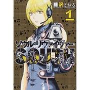 ソウルリヴァイヴァーSOUTH 1(ヒーローズコミックス) [コミック]