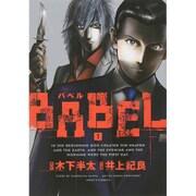 BABEL 1(ヒーローズコミックス) [コミック]