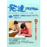 発達プログラム No.136 [単行本]