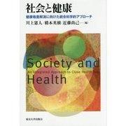 社会と健康―健康格差解消に向けた統合科学的アプローチ [単行本]