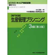 生産管理プランニング 3級 第3版(ビジネス・キャリア検定試験 標準テキスト) [単行本]