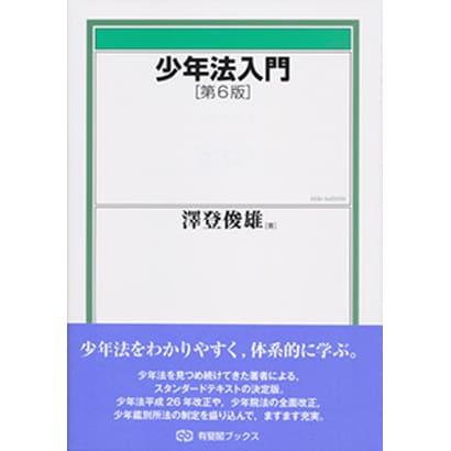 少年法入門 第6版 (有斐閣ブックス) [全集叢書]