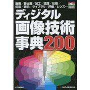 ディジタル画像技術事典200(画像&音声シリーズ) [単行本]