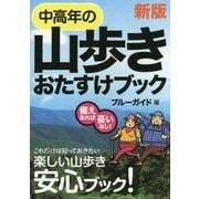 中高年の山歩きおたすけブック 新版 [単行本]