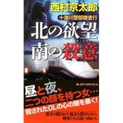 十津川警部捜査行―北の欲望 南の殺意(ジョイ・ノベルス) [新書]