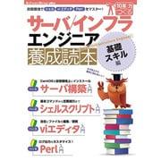 サーバ/インフラエンジニア養成読本 基礎スキル編―自習環境でシェル、viエディタ、Perlをマスター! [単行本]