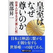 皇室はなぜ尊いのか―日本人が守るべき「美しい虹」(PHP文庫) [文庫]